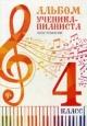 Альбом ученика-пианиста 4 кл. Хрестоматия. Учебно-методическое пособие. Гриф министерства культуры